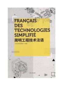 简明工程技术法语