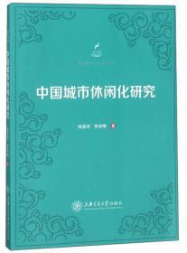 中国城市休闲化研究/休闲研究专著系列