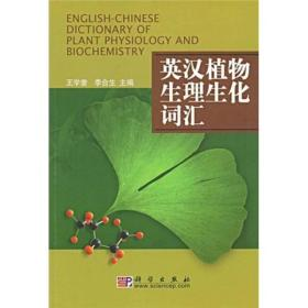 英汉植物生理生化词汇