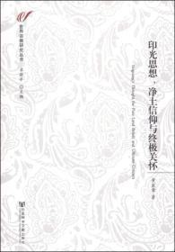 世界宗教研究丛书:印光思想、净土信仰与终极关怀