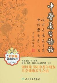中医养生诗话(大字版)