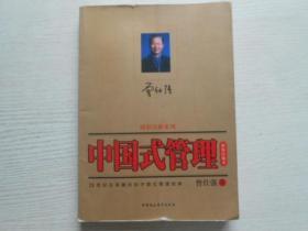 中国式管理 扉页有字迹
