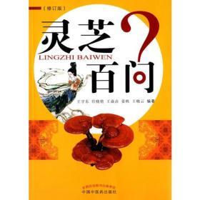 灵芝百问(修订版)