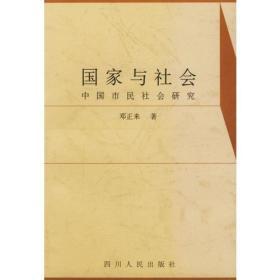 国家与社会:中国市民社会研究