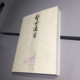 中国古代小说名著插图典藏系列--警世通言