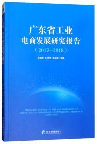 广东省工业电商发展研究报告