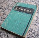 汉语拼音检字(增订本)