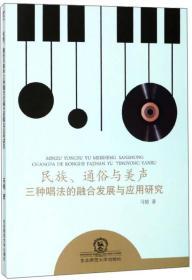 *民族 通俗与美声三种唱法的融合发展 与应用研究