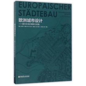 现货-欧洲城市设计