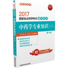 2017国家执业药师考试辅导用书 中药学专业知识二(第十一版)