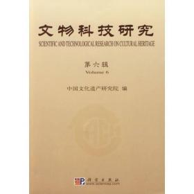 文物科技研究(第6辑)