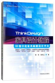 "ThinkDesign家具设计教程:3D数字化家具敏捷设计平台/家具设计与制造专业""十三五""规划教材"