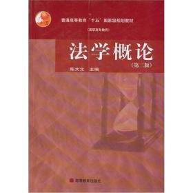 法学概论(第2版)