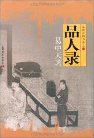 品人录-品读中国书系之一 易中天  9787532120192 上海文艺出版社