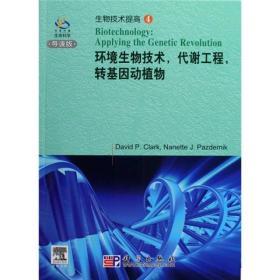 环境生物技术,代谢工程,转基因动植物(英文版)(影印本)(导读版)