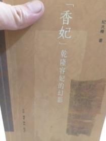 纪大椿著《香妃乾隆容妃的幻影》一册