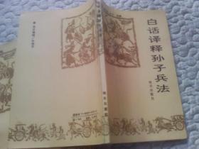 白话译释孙子兵法(一版一印)