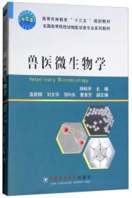 兽医微生物学