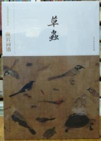 中国历代名画类编系列:故宫画谱·草虫