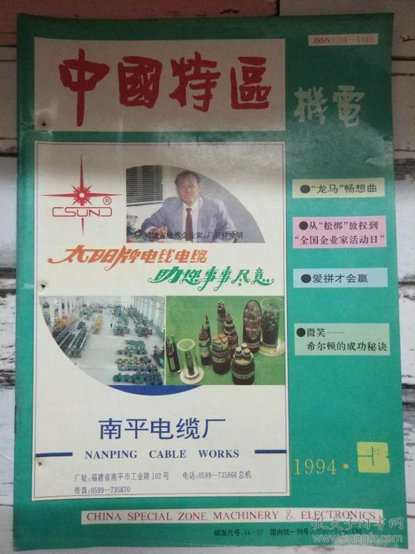 《中国特区机电 1994第3期》深圳特力公司股份制改造启示录、自我推销的促销方式.....