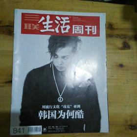 三联生活周刊  2015年25期