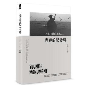 青春的纪念碑