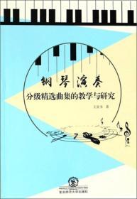 钢琴演奏分级精选曲集的教学与研究