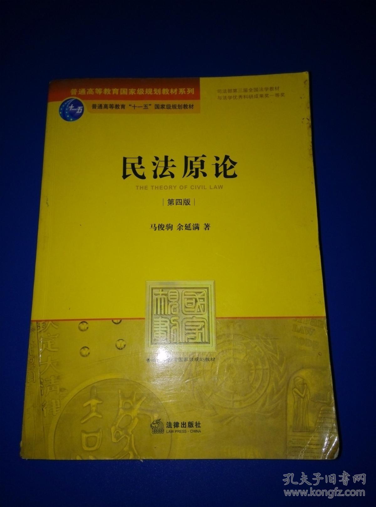 民法原论第四版