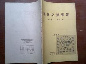 植物分类学报 1955第4卷第2-4期