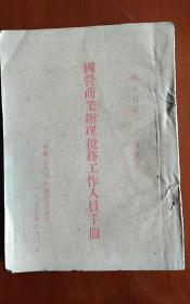 国营商业办理税务工作人员手册 繁体竖版