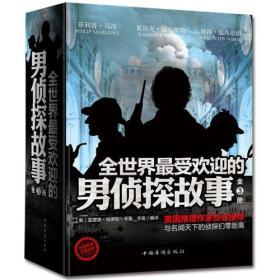 全世界最受欢迎的男侦探故事 : 全3册