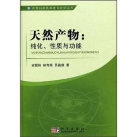 天然产物:纯化、性质与功能
