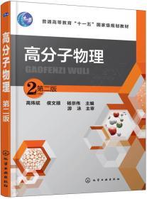 高分子物理(第二版)(高炜斌) 9787122305336