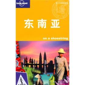 Lonely Planet旅行指南系列:东南亚
