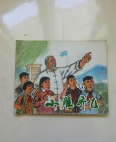带语录连环画:小雁齐飞【1972年新1版1印】