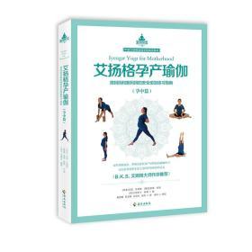 艾扬格孕产瑜伽(孕中篇)准妈妈和新妈妈的安全瑜伽练习指南