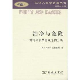 洁净与危险:对污染和禁忌观念的分析(汉译人类学名著丛书)