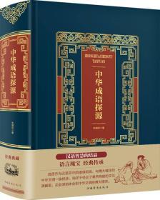 中华成语探源