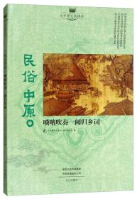 民俗中原(唢呐吹奏一阙归乡词)/大中原文化读本