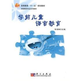 學前兒童語言教育