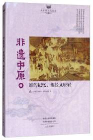 非遗中原(谁的记忆绵长又轻轻)/大中原文化读本
