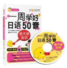 一周学好日语50音:信不信由你