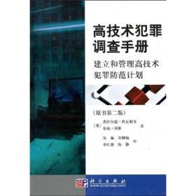 高技术犯罪调查手册:建立和管理高技术犯罪防范计划(原书第2版)