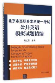 北京市高职升本科统一考试公共英语模拟试题精编