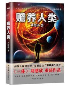 刘慈欣-赡养人类9787511360830(520742)