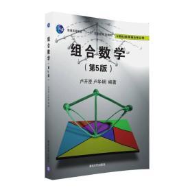 组合数学(第5版)/计算机科学组合学丛书