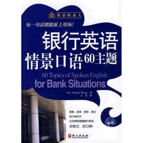 英语职业人:银行英语情景口语60主题