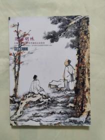 拍卖图录】沧海明珠 江苏沧海2016春季艺术品拍卖会 中国书画(二 )