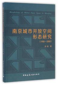 南京城市开放空间形状研究(1900-2000年间)