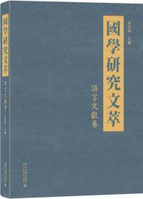 国学研究文萃(语言文献卷)